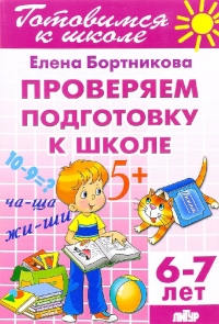 Проверим подготовку к школе 6-7 лет